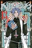 ヘルズキッチン(13) (月刊少年ライバルコミックス)