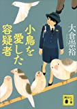 小鳥を愛した容疑者 警視庁いきもの係 (講談社文庫)