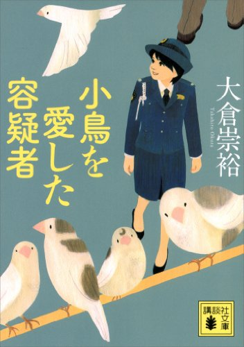 小鳥を愛した容疑者 警視庁いきもの係 (講談社文庫)の詳細を見る