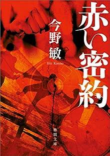 赤い密約 <新装版></noscript> (徳間文庫)&#8221; />       </div> </div> <div class=