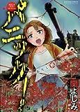 関よしみホラーコレクション パニック! -あたし死ぬの?- (ぶんか社コミックス ホラーMシリーズ)