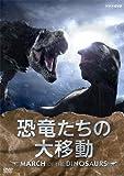 恐竜たちの大移動 ~MARCH OF THE DINOSAURS~ [DVD] 画像
