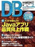DB Magazine (マガジン) 2009年 02月号 [雑誌]