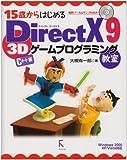 15歳からはじめるDirectX 9 3Dゲームプログラミング教室 C++編―Windows 2000/XP/Vista対応