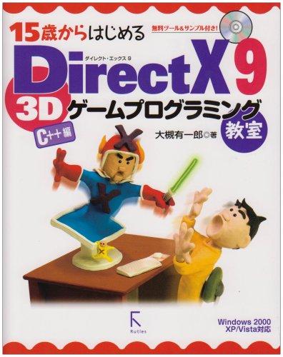 15歳からはじめるDirectX 9 3Dゲームプログラミング教室 C++編―Windows 2000/XP/Vista対応の詳細を見る
