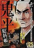 大判鬼平犯科帳・密偵 (SPコミックス SP NEXT)