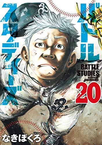 バトルスタディーズ(20) (モーニングコミックス)