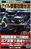 ナイル要塞攻略セヨ!―陸軍空母機動部隊戦記〈2〉 (歴史群像新書)