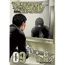 ザ・ファブル(9) (ヤングマガジンコミックス)