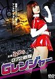 072戦隊Gレンジャー[DVD]