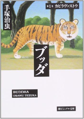 ブッダ 1 (潮漫画文庫)の詳細を見る