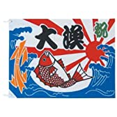 大漁旗 70×100 K26-20A