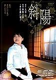 斜陽[DVD]