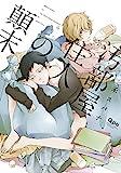 コミックス / 禾スパナ のシリーズ情報を見る