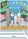 別れ、のち晴れ (徳間文庫 あ 1-100)
