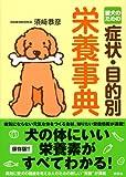 愛犬のための症状・目的別栄養事典 画像