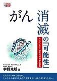 がん消滅の「可能性」(一歩先の医学シリーズ)