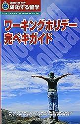 成功する留学 ワーキングホリデー完ペキガイド (地球の歩き方 成功する留学)