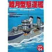 睦月型駆逐艦―謎多き艦隊型駆逐艦の実相 真実の艦艇史4 (歴史群像 太平洋戦史シリーズ Vol. 64)
