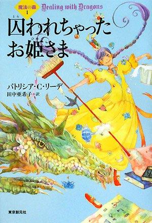 囚われちゃったお姫さま—魔法の森〈1〉 (sogen bookland)