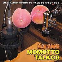 ウェブラジオ モモっとトーク・パーフェクトCD5 MOMOTTO TALK CD 鳥海浩輔盤