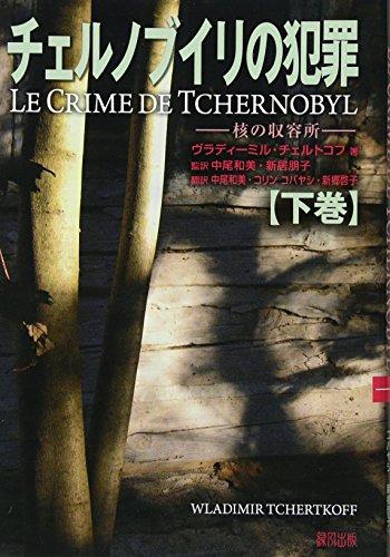 チェルノブイリの犯罪〈下巻〉―核の収容所の詳細を見る