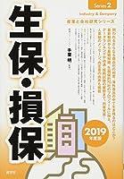 生保・損保〈2019年度版〉 (産業と会社研究シリーズ)