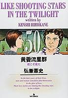黄昏流星群 (50) (ビッグコミックス)