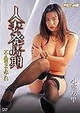 人妻発情期 / 不倫まみれ [DVD]