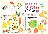 食事管理のための日常食品成分表 第2版 やさしく,わかりやすく,つかいやすい
