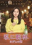 私に乾杯~ヨジュの酒 DVD-BOX[DVD]