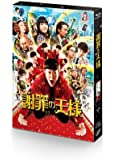 謝罪の王様 [Blu-ray]