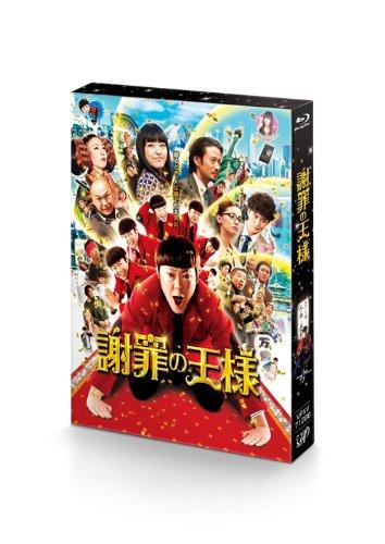 謝罪の王様 [Blu-ray]の詳細を見る