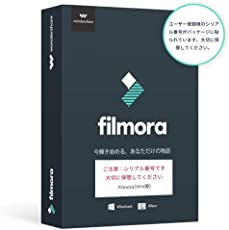 Wondershare Filmora (Win版) 永久ライセンス 動画編集 ビデオ編集 DVD作成ソフト 写真編集 MP4変換 PIP機能付 YouTubeやFacebook公開可|ワンダーシェアー