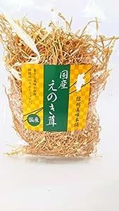 「乾燥干しえのき」50gx5袋入=250g(無農薬・無添加)【信州長野県産限定】