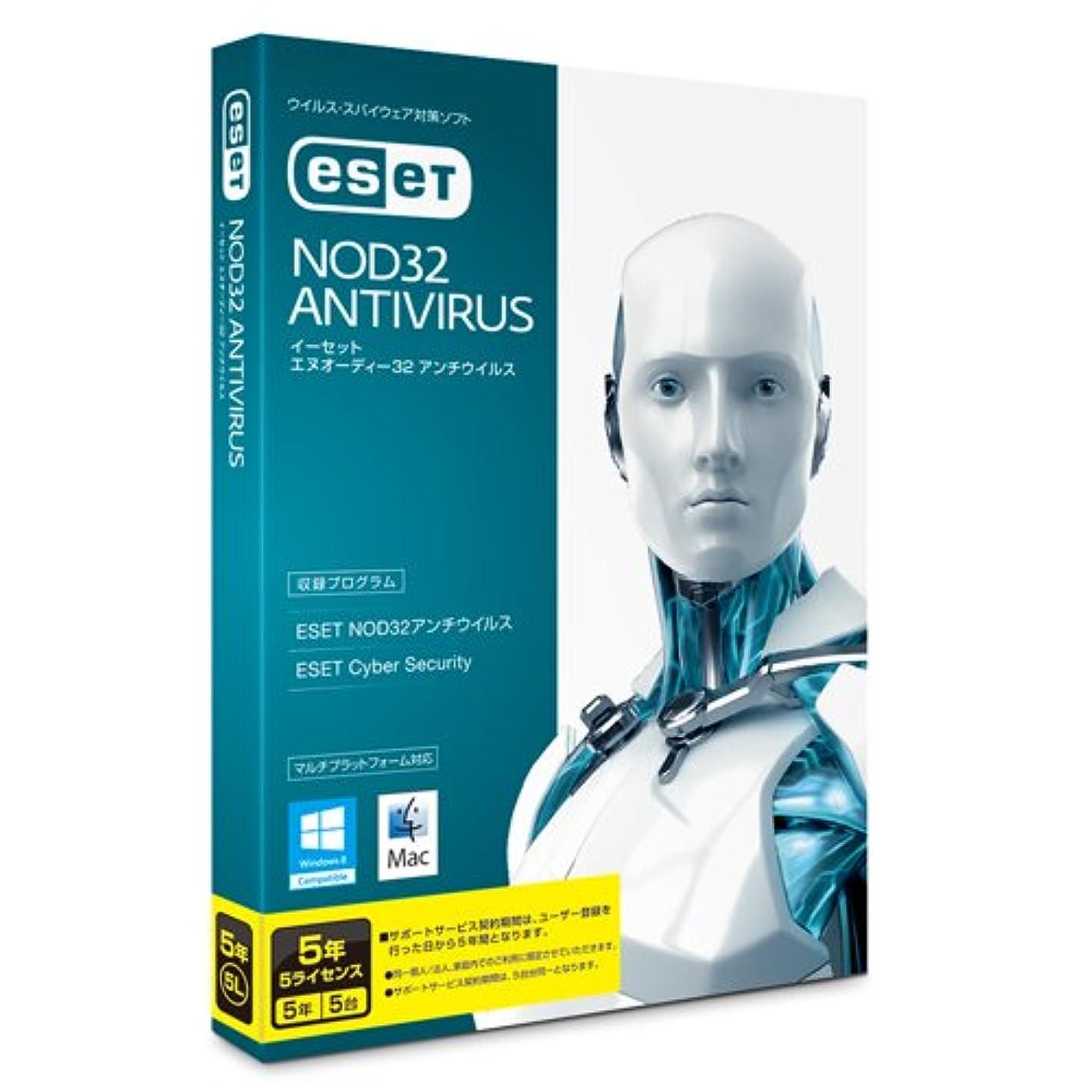 灰家主放棄された【旧商品】キヤノンITソリューションズ ESET NOD32アンチウイルス|5台5年版|Windows?Mac対応