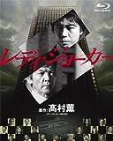 レディ・ジョーカー ブルーレイBOX[Blu-ray/ブルーレイ]