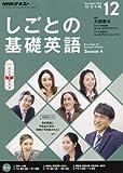 NHKテレビ しごとの基礎英語 2016年12月号 [雑誌] (NHKテキスト)