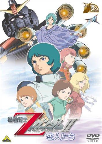 ガンダム30thアニバーサリーコレクション 機動戦士ZガンダムII -恋人たち-<2010年07月23日までの期間限定生産> [DVD]の詳細を見る