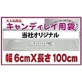 日本ブイ・シー・エス 60キャンディレイ用袋 100入 (60×1000mm)