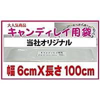【キャンディレイ用袋/100入(60×1000mm)】(日本ブイシーエス)