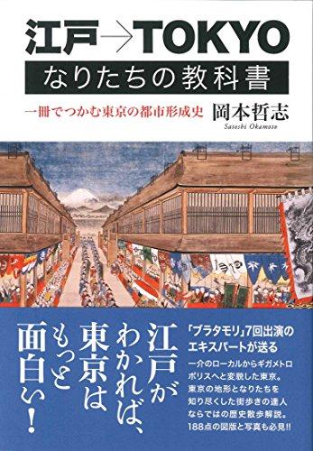 江戸→TOKYO なりたちの教科書: 一冊でつかむ東京の都市形成史の詳細を見る