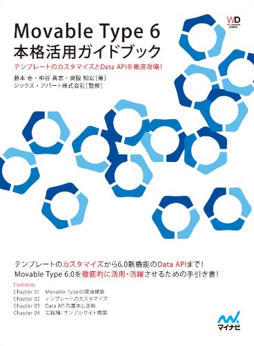 Movable Type 6 本格活用ガイドブック [リフロー版]