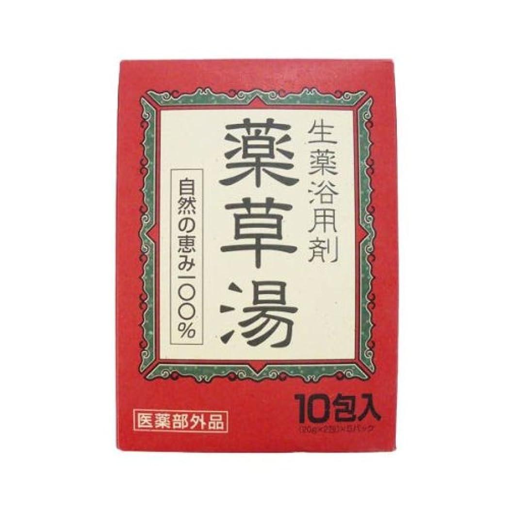 反応する戦う麻痺VVN生薬入浴剤薬草湯10包×(20セット)