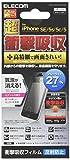 ELECOM iPhone SE/5/5S/5C 液晶保護フィルム 衝撃吸収 防指紋 高精細 ブルーライトカット  PM-A16SFLFBLPHD