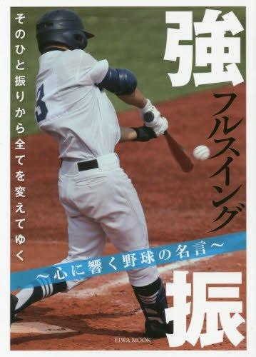 強振―心に響く野球の名言 (英和MOOK)