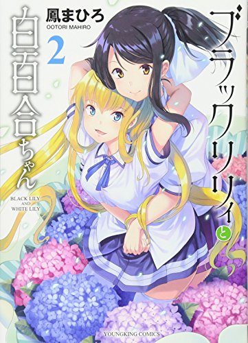 ブラックリリィと白百合ちゃん 2 (ヤングキングコミックス)の詳細を見る
