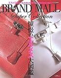 HERMES ボリード ブランドモール・ワールドブランド・セレクション vol.26 憧憬のエルメス大図鑑 (CARTOP MOOK)