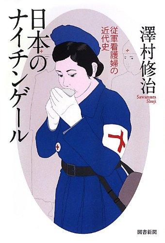 日本のナイチンゲール―従軍看護婦の近代史の詳細を見る