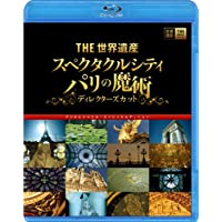 THE世界遺産 『スペクタクルシティ パリの魔術』ディレクターズカット デジタルリマスタースペシャルエディション